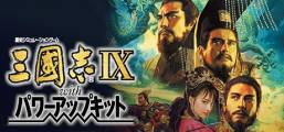 Download Romance of the Three Kingdoms IX with Power Up Kit / 三國志IX with パワーアップキット Game