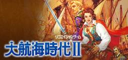 Download Uncharted Waters II / 大航海時代 II Game