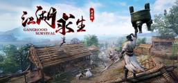 江湖求生 Ganghood Survival Game