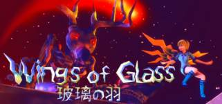 Wings of Glass 玻璃の羽