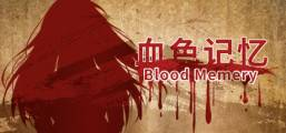 Blood Memery|血色记忆 Game