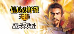 NOBUNAGA'S AMBITION: Tendou with Power Up Kit / 信長の野望・天道 with パワーアップキット Game